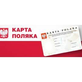 Отримання Карти Поляка швидко та легально!