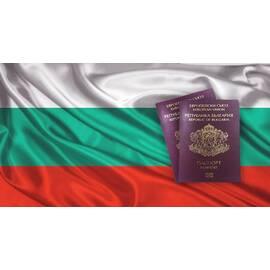 Отримання громадянства Болгарії в найкоротші терміни!
