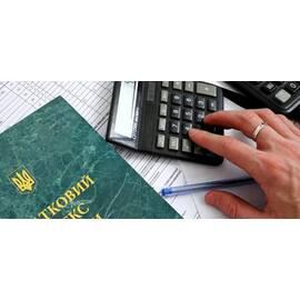 Податкові спори. Надання юридичних послуг в Україні