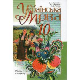 Украинский язык, 10 класс. Пентилюк М. І., Горошкіна О. М., Попова Л. О.