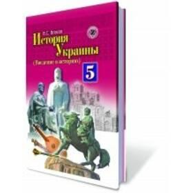 История Украины (Введение в историю), 5 кл. Власов В. С.