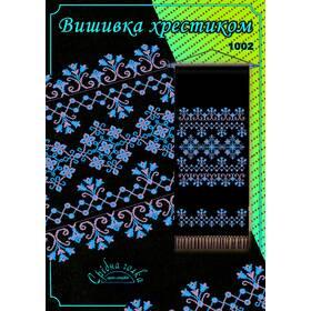 Схема для вишивки рушника ТМ