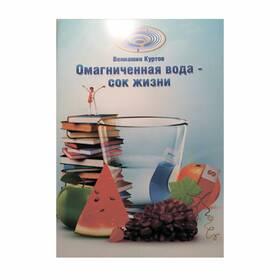 Книга «Омагниченная вода и здоровье» (Куртов В. Д.)