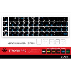 Наклейки на клавиатуру Strong Pro