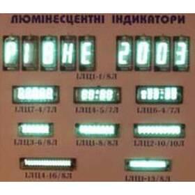 Индикаторы люминесцентные ИЛЦ1-6/8Л