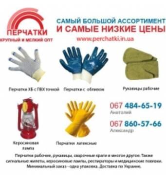Рабочие перчатки и рукавицы оптом в широком ассортименте с доставкой по Украине