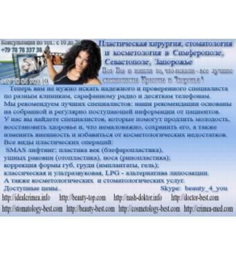 Апаратна косметологія і пластична хірургія (Україна)