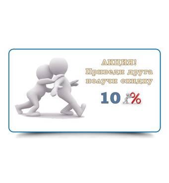 Приведіть друга - отримайте знижку -10%