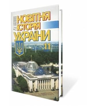 Підручники з історії та карти для 1-11 класів