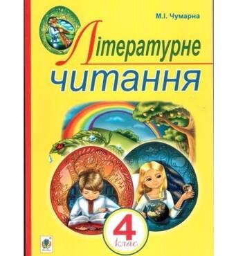 Замовити підручники в Україні — легко з «Ukrbook»