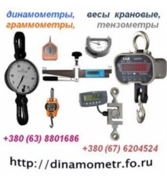Тензометры, граммометры, динамометры, весы крановые и другие