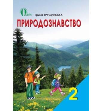 Природознавство 2 клас: підручники, зошити, посібники, довідники