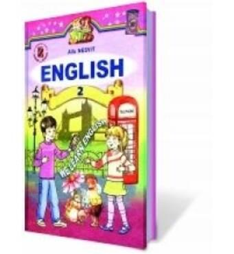 Підручники з англійської мови за вигідною ціною