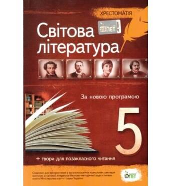Підручники для 5 класу та інша навчальна література