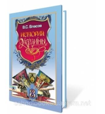 Історія України 8 клас – підручник