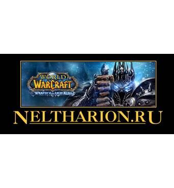 Neltharion server   World of Warcraft   3.3.5a