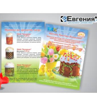 Друк листівок - замовити на evgeniaplus.ub.ua
