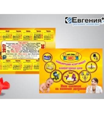 """Друк календарів - якісна поліграфія від """"Євгенія плюс"""""""