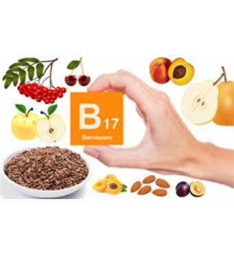 Пропонуємо вітамін В17 недорого!
