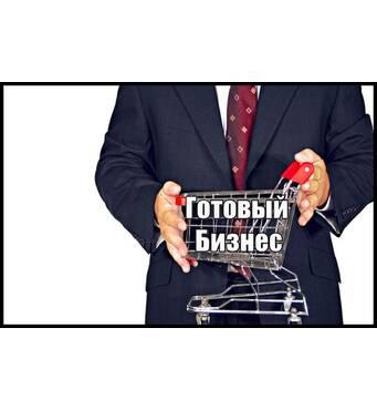 Бізнес готовий купити/ продати: недорогі консалтингові послуги Київ