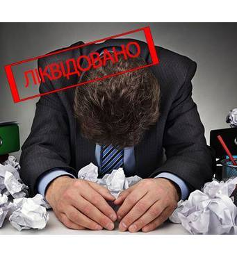 Быстрая ликвидация фирмы с долгами