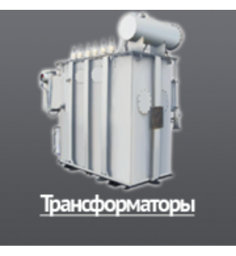 Трифазний силовий трансформатор купити недорого від виробника