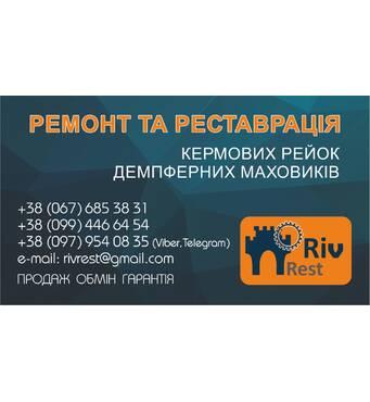 Пропонуємо професійний ремонт та реставрацію кермових (рульових) рейок та демпферних маховиків всіх марок авто