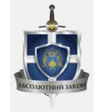 Открылась уникальная юридическая компания в Харькове Абсолютный закон