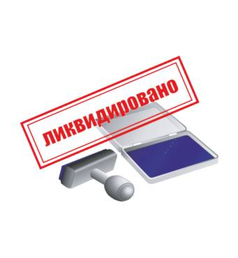 Ликвидация ООО без долгов ис долгами недорого