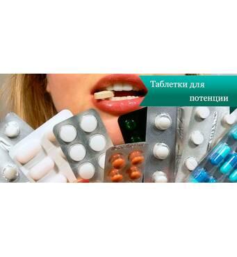 Усилить эрекцию быстро: широкий выбор препаратовпо доступным ценам!