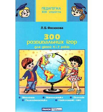 Купить наглядные пособия для детского сада в Харькове!