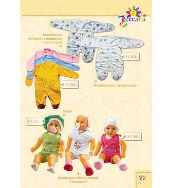 Бажаєте замовити трикотажні дитячі комбінезони для немовлят? Вам на сайт Веселки!