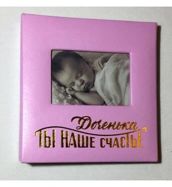 Фотоальбом малюка купити можна у нас!