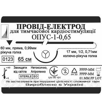 Провода-электроды ОПУС купить в Украине