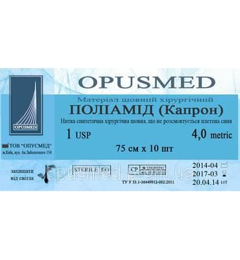 Капрон хірургічнийстерильний OPUSMED®