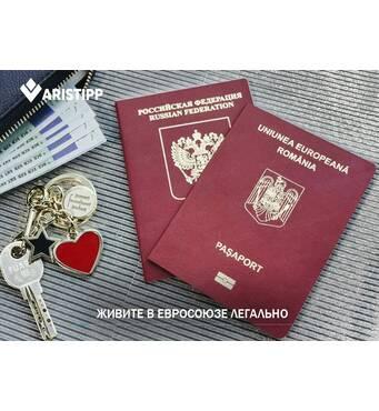 Оформити громадянство Румунії легально!
