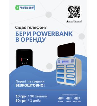 Готовый бизнес: POWER NOW - сервис шеринга повербанков - от 2000$