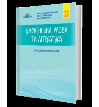 Повноцінна підготовка ЗНО українська мова та література