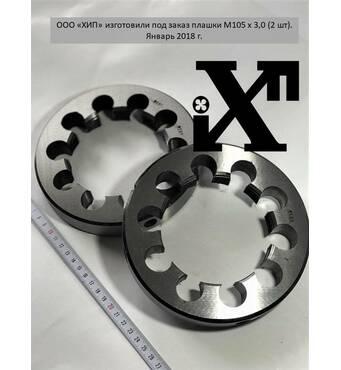 Виробництво металоріжучого інструменту (метчики та плашки) під замовлення