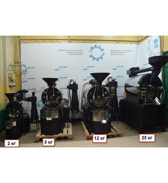 Широкий асортимент ростерів для обсмажування кави