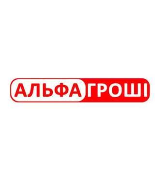 Кредит від Альфа гроші