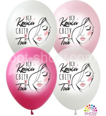 """Воздушные шары """"Краса"""" 12"""" (30 см)  ТМ Show"""