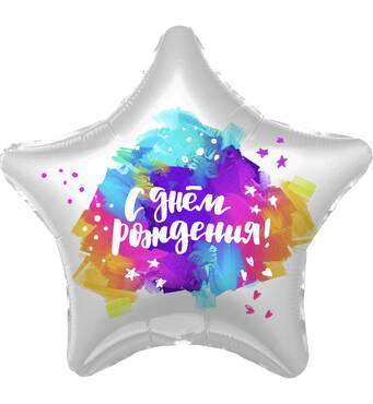 """Шар фольгированный звезда Агура (Agura) С Днём Рождения краски, 19"""""""