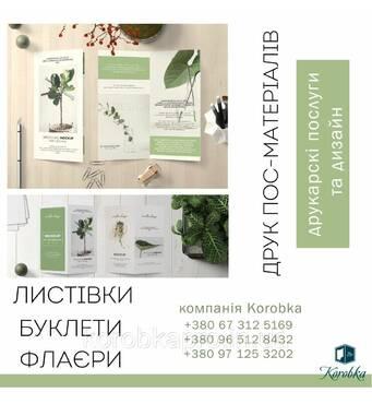 Дизайн и печать листовок, брошюр