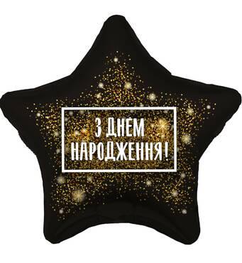 """Шар фольгированный зірка Агура (Agura) З Вдень Народження хлопавка золота, 19"""""""