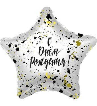 """Шар фольгированный звезда Агура (Agura) С Днём Рождения брызги, 19"""""""