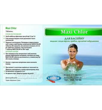 Maxi chlоr (таб.200г) 3-компонентний 50 кг.