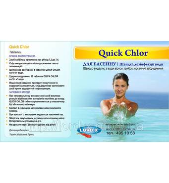 Quick clor ( таблиця -20гр) 2 кг.