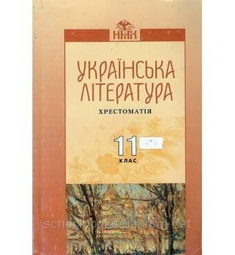 Хрестоматия, Украинская литература 11 класс. О. М. Авраменко