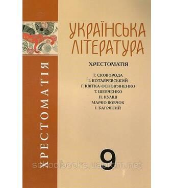 Хрестоматия, Украинская литература 9 класс. О. М. Авраменко